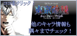 東京喰種キャラ情報バナー.png